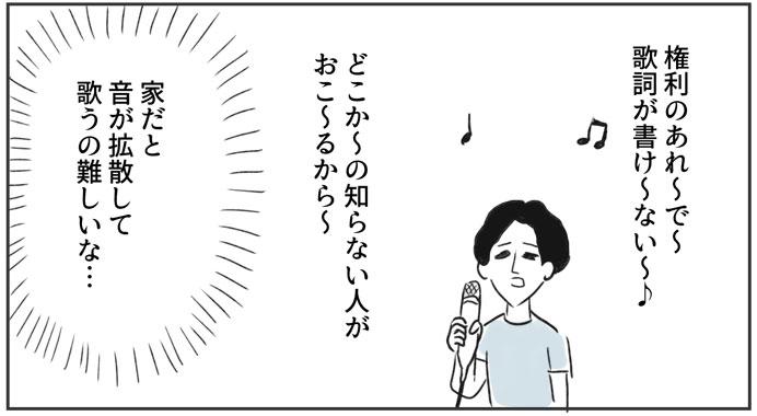 歌う室木おすし