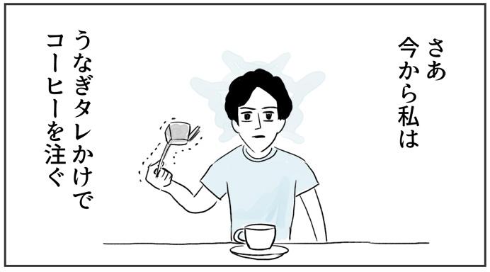 「うなぎタレかけ」がほしい(マンガ「買いたい新書」4)室木おすしさん25コマ目