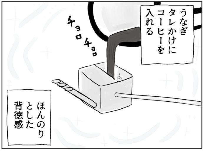 「うなぎタレかけ」がほしい(マンガ「買いたい新書」4)室木おすしさん24コマ目