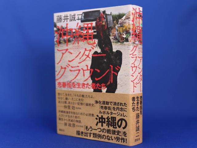 沖縄の「もう一つの戦後史」を記録した『沖縄アンダーグラウンド』