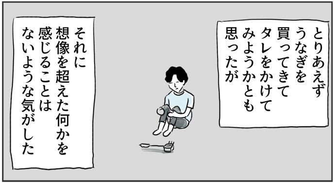 「うなぎタレかけ」がほしい(マンガ「買いたい新書」4)室木おすしさん12コマ目