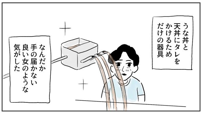 「うなぎタレかけ」がほしい(マンガ「買いたい新書」4)室木おすしさん5コマ目