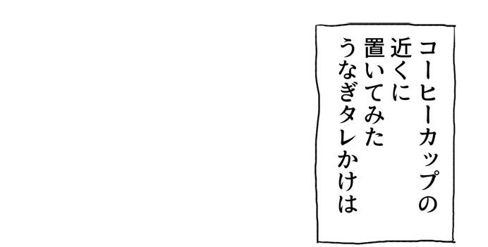 「うなぎタレかけ」がほしい(マンガ「買いたい新書」4)室木おすしさん20コマ目