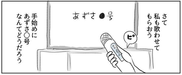 あずさ〇号を家庭用カラオケマイクで歌う