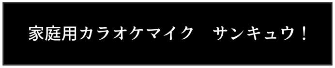 家庭用カラオケマイク サンキュウ!