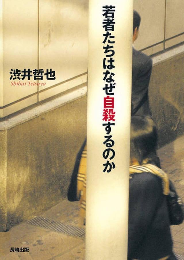 渋井哲也さんの著書『若者たちはなぜ自殺するのか』(版元の長崎出版が倒産したため、現在は一般書店で販売されていない)
