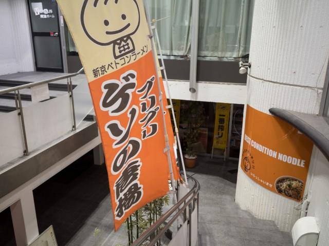 店の前の幟にも「ゲソカラ」の文字が