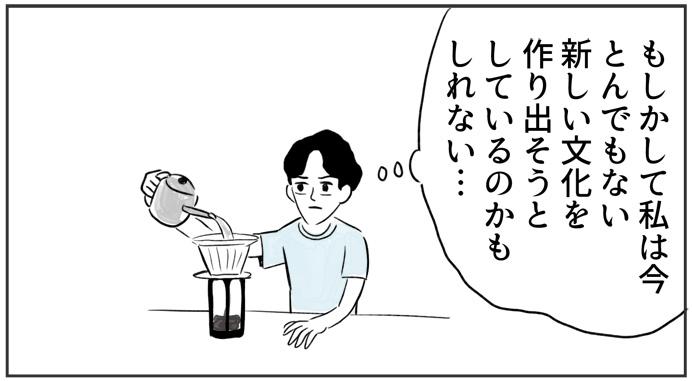 「うなぎタレかけ」がほしい(マンガ「買いたい新書」4)室木おすしさん23コマ目