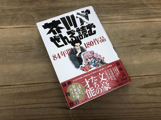 菊池良さんの著書「芥川賞ぜんぶ読む」の表紙
