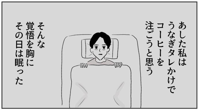「うなぎタレかけ」がほしい(マンガ「買いたい新書」4)室木おすしさん18コマ目