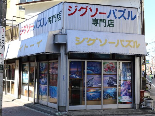 「カナイトーイ」(東京・葛飾区)