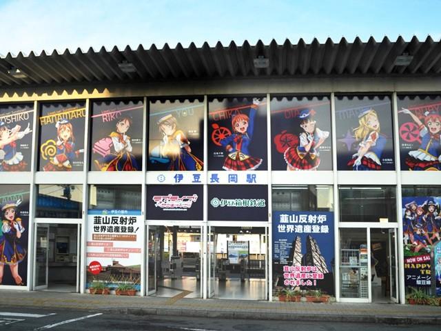 アニメ『ラブライブ!サンシャイン!!』の聖地の一つ、伊豆箱根鉄道の伊豆長岡駅