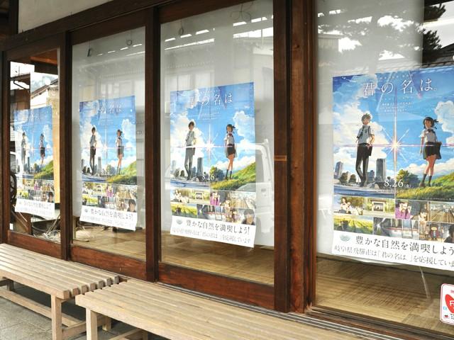 岐阜県飛騨市内に貼られた映画『君の名は。』のポスター。アニメは地方創生の手段として定着している