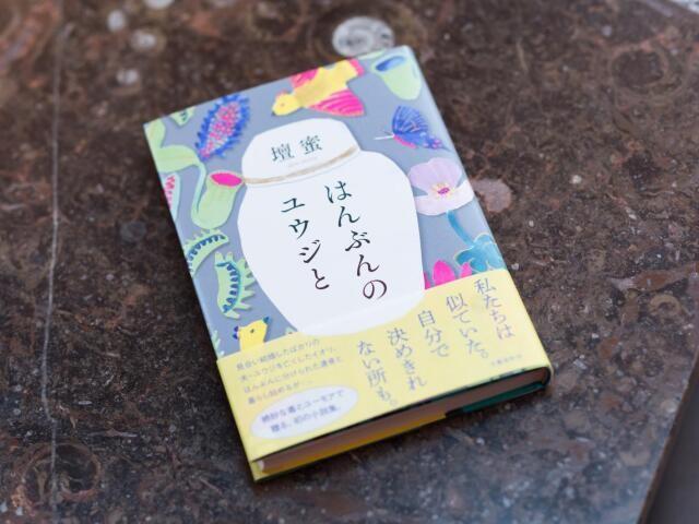 亡き夫とその家族を巡る5つの物語が収められた小説集(撮影・斎藤大輔)