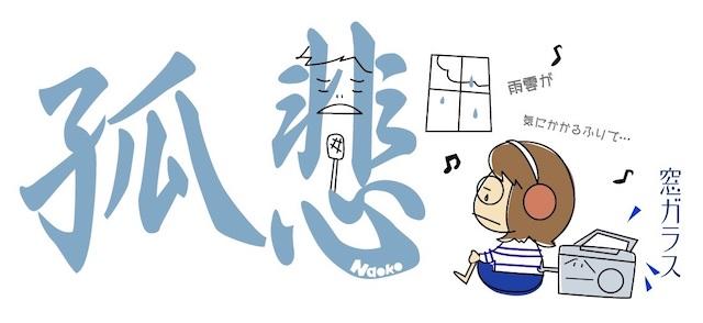 研ナオコ「窓ガラス」と「孤悲心」