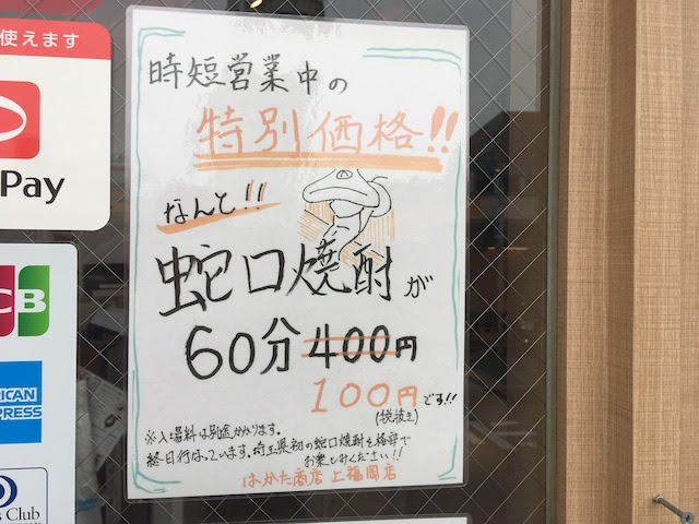 石川浩司の「地味町ひとり散歩」12回「上福岡」 写真#4