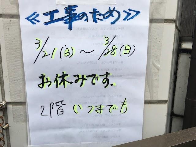 石川浩司の「地味町ひとり散歩」12回「上福岡」 写真#5
