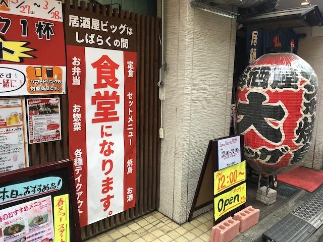 石川浩司の「地味町ひとり散歩」12回「上福岡」 写真#7