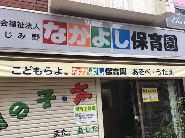 石川浩司の「地味町ひとり散歩」12回「上福岡」 写真#9