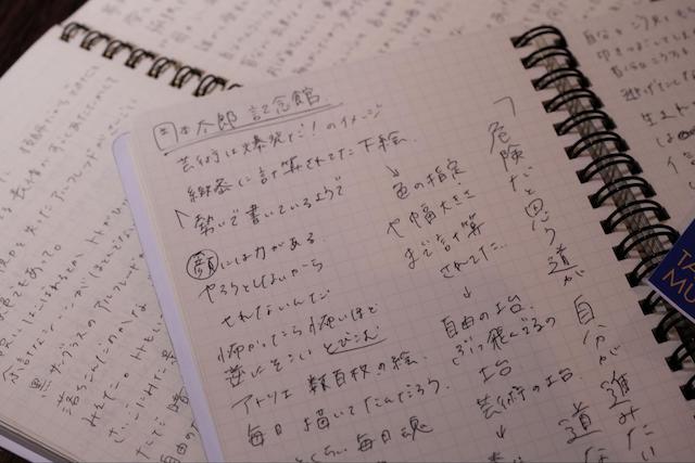 合田さんが気持ちをつづったメモ帳(提供・合田純奈さん)