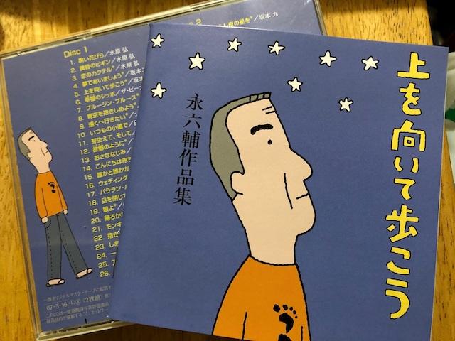 「上を向いて歩こう」…1961年(昭和36年)10月15日発売、歌・坂本九、作詞、六輔、作曲、中村八大。